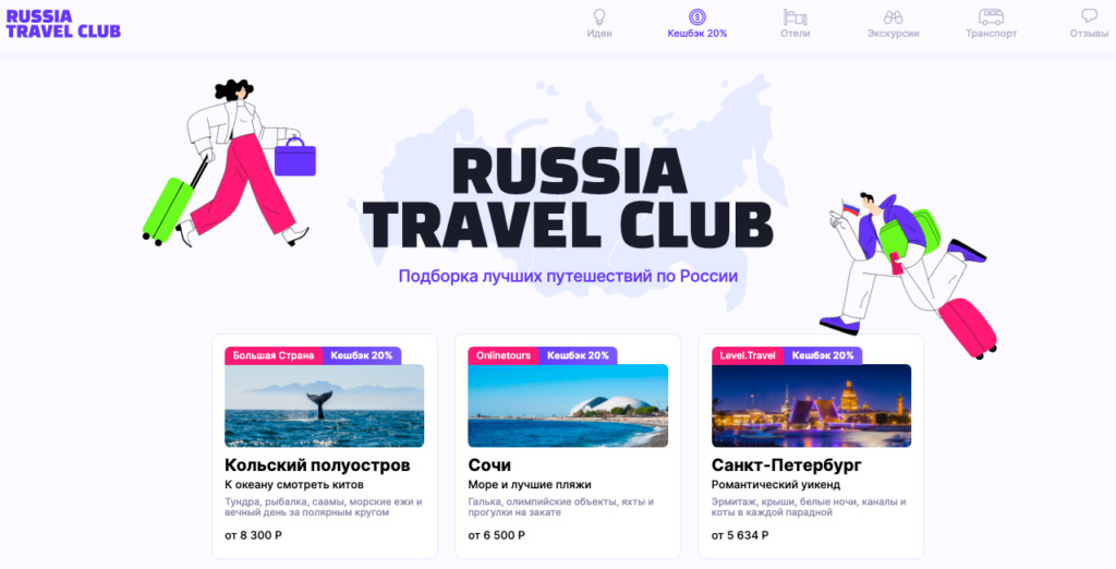 Russia Travel Club